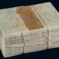 1980年中国人民银行第四版人民币贰圆一千枚连号