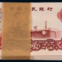 1960年第三版人民币壹圆一百枚连号