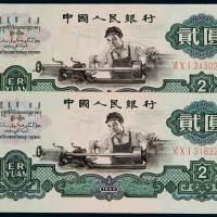 """1960年第三版人民币贰圆""""车床工人""""二枚"""