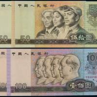 1980年第四版人民币一组十四枚