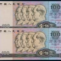 1980年第四版人民币壹佰圆二枚
