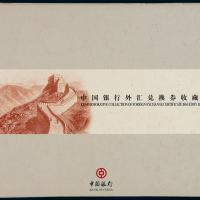 1979至1988年中国银行外汇兑换券收藏纪念册