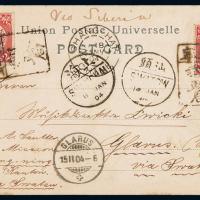 PPC 1904年广东兴宁寄德国彩色明信片