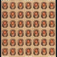 ★★1917年俄国在华邮局第一次加盖中国币值邮票1元/1卢比五十枚全张