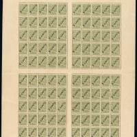 ★★1917年俄国在华邮局第一次加盖中国币值邮票2分/2戈比一百枚全张