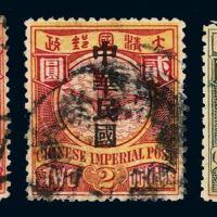 """○1912年伦敦版蟠龙加盖宋字""""中华民国""""邮票旧票十五枚全"""