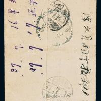 1948年山西寄吉林中式封
