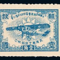 ★1929年中华航空协进会第四特别区分会武汉民用航空纪念航空救国票(未发行)10分一枚
