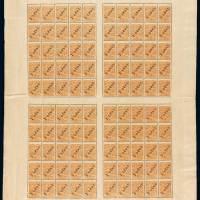 ★★1917年俄国在华邮局第一次加盖中国币值邮票1分/1戈比一百枚全张
