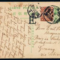 PS 1909年上海寄德国清四次邮资明信片