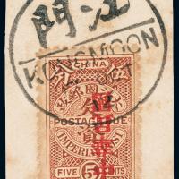 """△1912年加盖宋字""""中华民国""""欠资邮票5分剪片"""