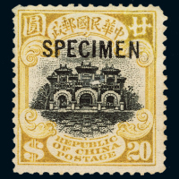 S 1914-1919北京一版帆船邮票20元一枚