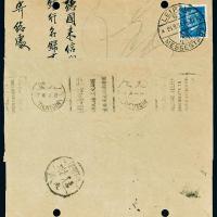 1931年德国寄天津西式封