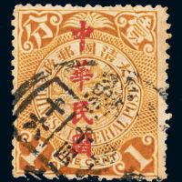 """○1912年伦敦版蟠龙加盖楷字""""中华民国""""邮票1分一枚"""