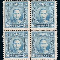 S 1940年香港大东版孙中山像未发行粗齿邮票50分四方连
