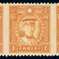★1940年香港版烈士像无水印邮票1分横三连