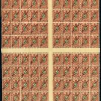★★1917年俄国在华邮局第一次加盖中国币值邮票35分/35戈比一百枚全张