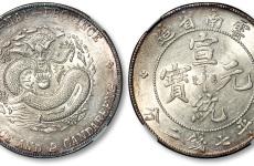 浅析宣统元宝云南造银元的历史
