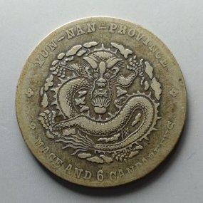 云南老龙宣统元宝半圆交易价格