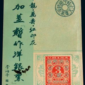 """L 1960年香港邮学家李颂平编著《小龙·万寿·红印花加盖""""暂作洋银票""""》一册"""