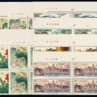 """★★1980年T54""""荷花""""邮票四枚全四方连一套、T56""""留园""""邮票四枚全四方连一套"""