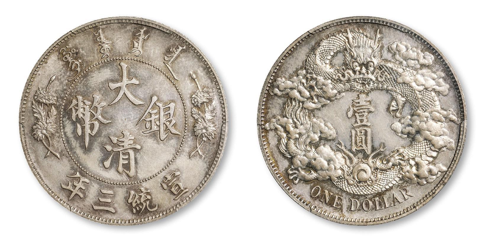 大清银币宣统元宝真伪鉴别及价格