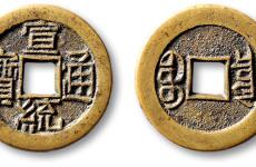 宣统通宝铜钱图片及介绍