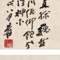 张大千 阿里山神木书画合璧