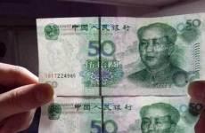 老人珍藏罕见错版50元人民币市场估价50万