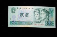 2元人民币收藏价值猛增