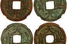 背西小平钱的特点有哪些 天盛元宝的图片长什么样呢