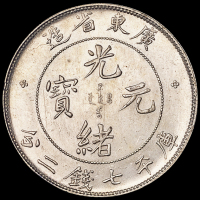 1890年广东省造光绪元宝库平七钱二分银币一枚