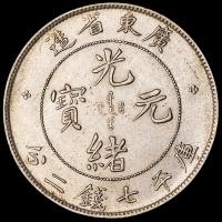 1890年广东省造光绪元宝、1909年广东省造宣统元宝库平七钱二分银币各一枚