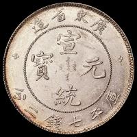 1909年广东省造宣统元宝库平七钱二分银币一枚