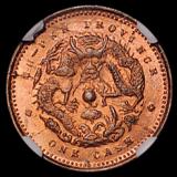 1906年湖北省造光绪元宝一文铜币一枚
