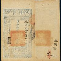 咸丰七年大清宝钞壹仟文一枚