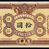 光绪三十二年大清户部银行银圆票天津改开封拾圆一枚