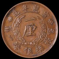 宣统年造大清铜币一厘样币一枚