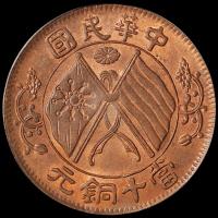 1920年中华民国双旗十文铜币二枚