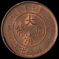 1907年丁未大清铜币十文一枚