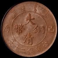 宣统年造己酉大清铜币二十文一枚