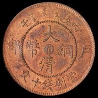 """1906年户部丙午大清铜币中心""""滇""""十文一枚"""