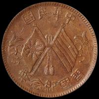 1912年、1920年开国纪念双旗十文铜币各一枚