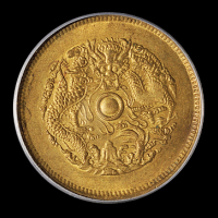 1903年浙江省造光绪元宝十文黄铜币一枚