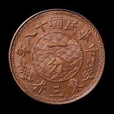 民国十八年东三省一分铜币一枚