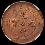 1902年湖北省造光绪元宝十文铜币二枚