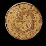 1902年江苏省造光绪元宝背飞龙二文黄铜样币一枚