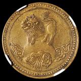民国元年四川省造双旗背狮子五文铜币一枚