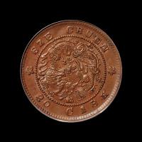 1903年四川省造光绪元宝二十文铜币一枚