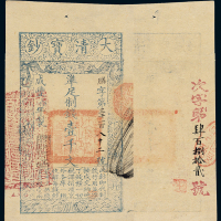 咸丰七年大清宝钞壹千文一枚